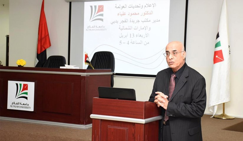 "Al Falah University held a lecture entitled ""Media and the current challenges"