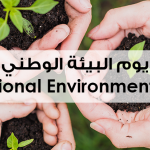 National Environment Day